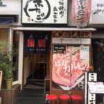 目黒のお店紹介⑩~ふたご〜